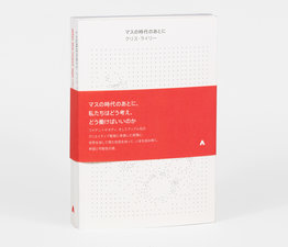 After The Mass-Age (w/ Japanese Translation)